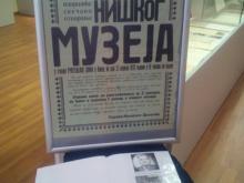 Dan muzeja proslava osnivanje