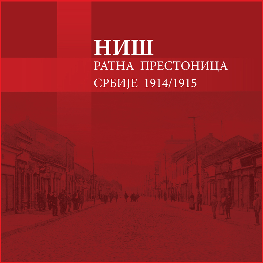 Ниш ратна престоница Србије 1914/1915