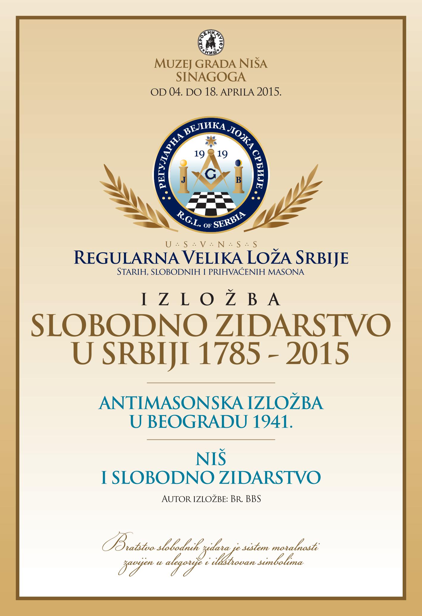 Слободно зидарство у Србији 1785 – 2015