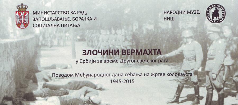 Злочини Вермахта У Србији за време Другог светског рата