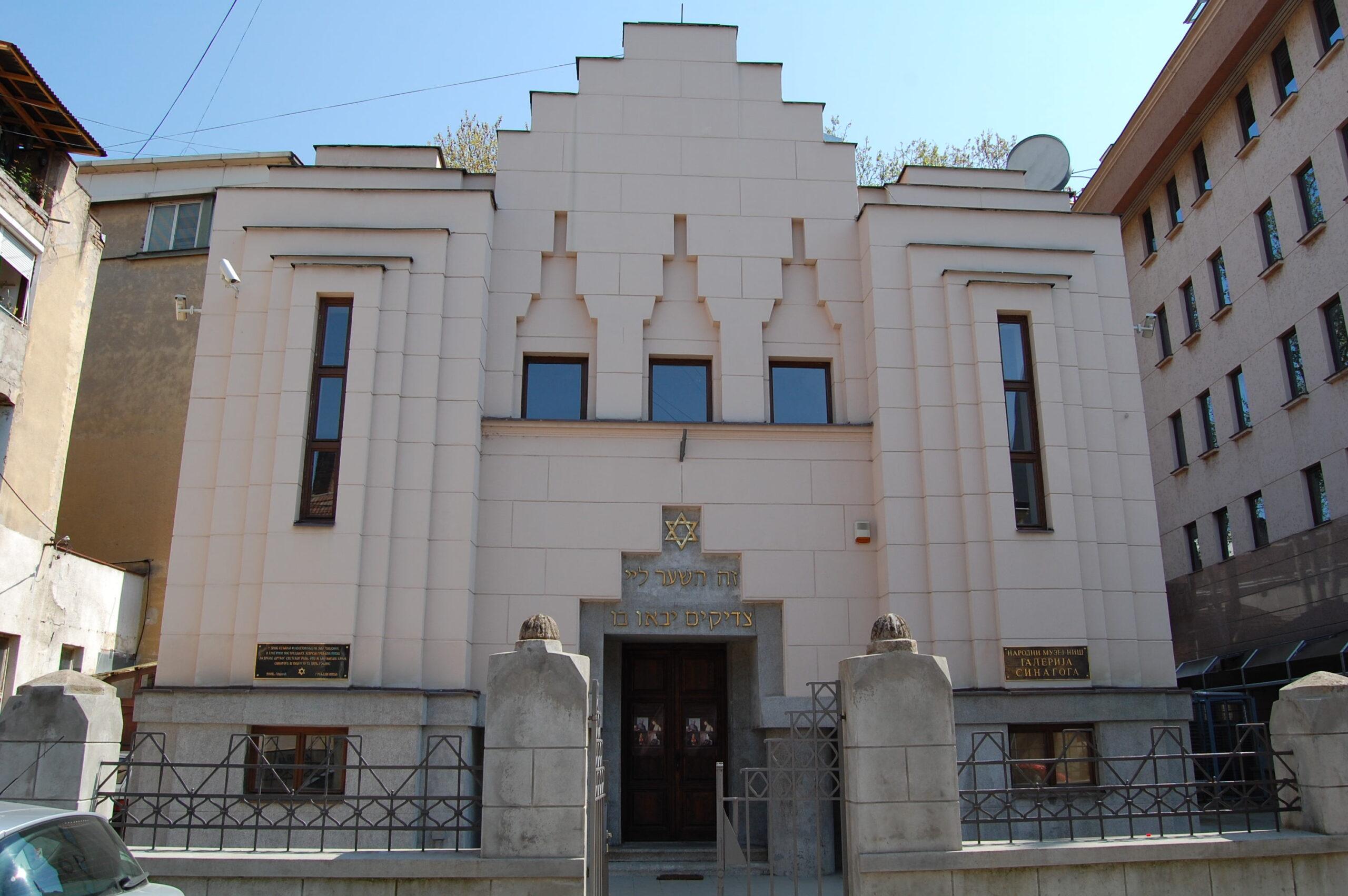 Галерија Синагога